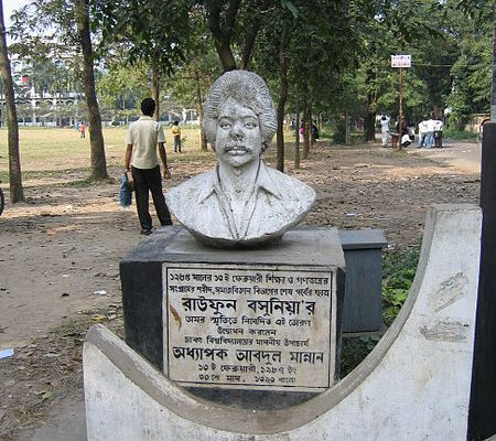 Shahid Raufun Basunia (son of Rajarhat, Kurigram) Memorial at Dhaka University
